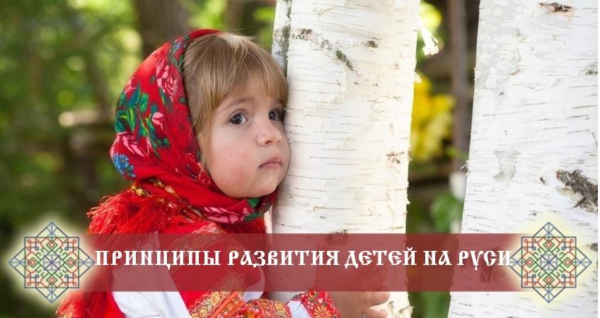 принципы развития детей на Руси