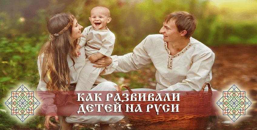 Как развивали детей на Руси