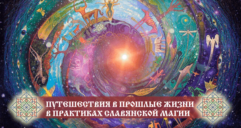 реинкарнация у славян