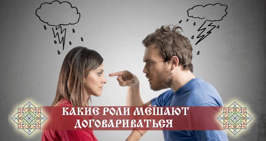 Роли мужчины и женщины в отношениях