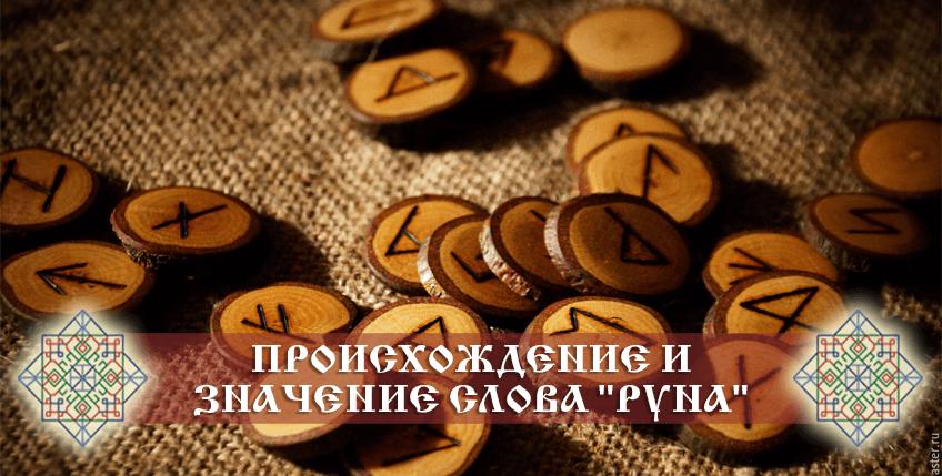 значение слова руна