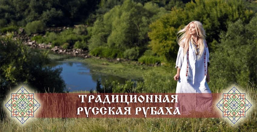 Традиционная русская рубаха