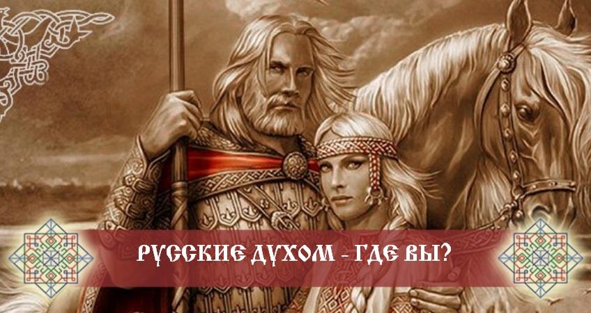 русские духом