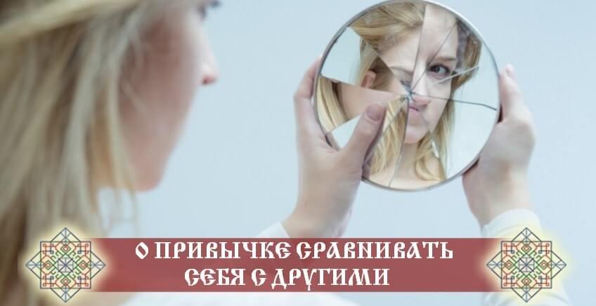 Как перестать сравнивать себя