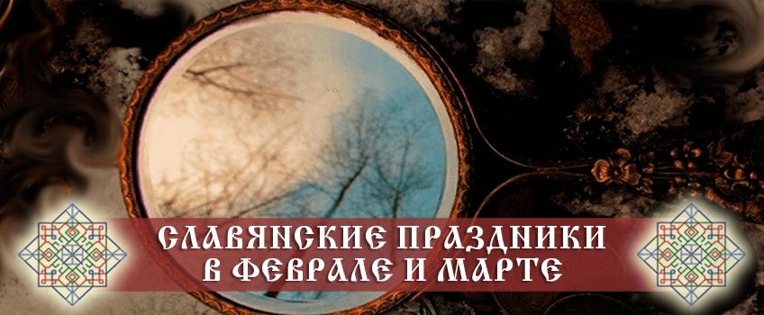 Славянские праздники в марте