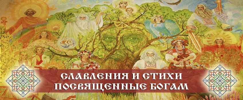 Славления славянским богам