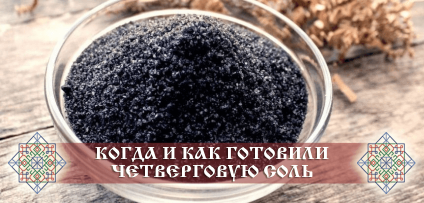 Как готовить четверговую соль