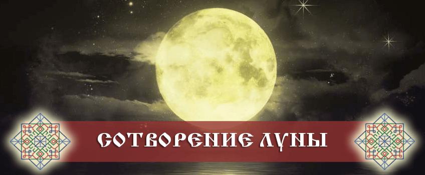 Сотворение луны