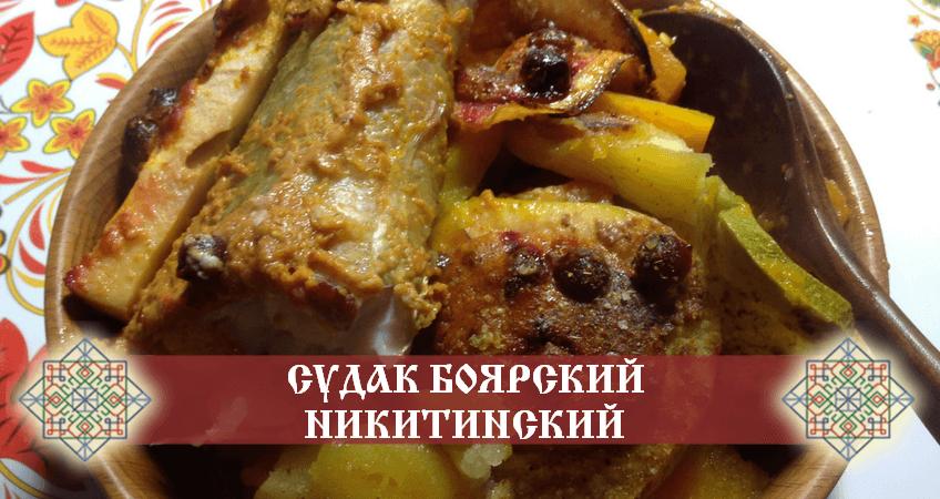 приготовить судака с овощами