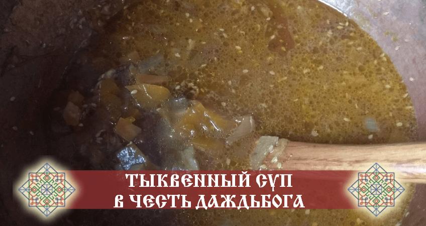 тыквенный суп с сыром рецепт
