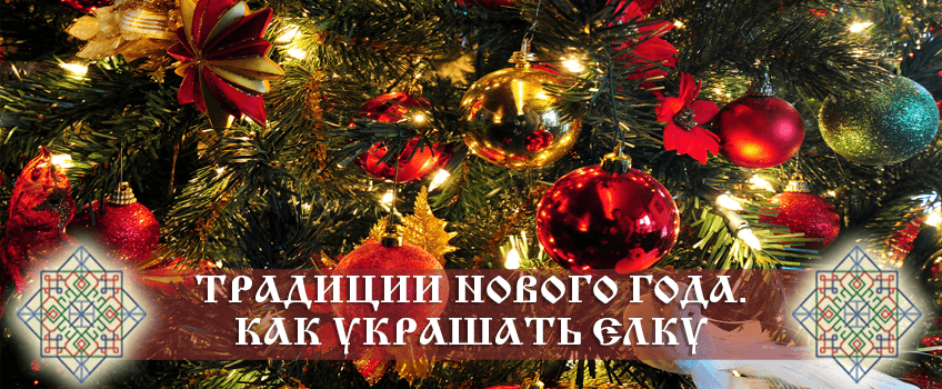 Традиции Нового года у славян