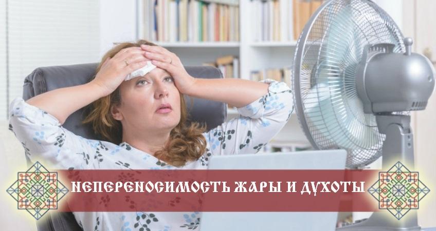 Причины непереносимости жары и духоты