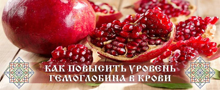 Как повысить уровень гемоглобина в крови