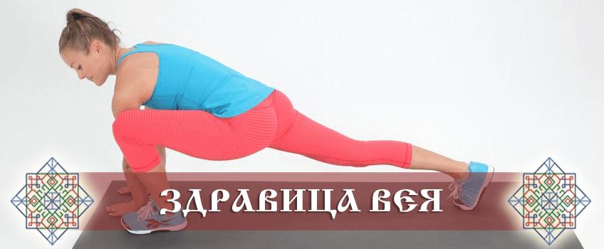 Славянская гимнастика Вея