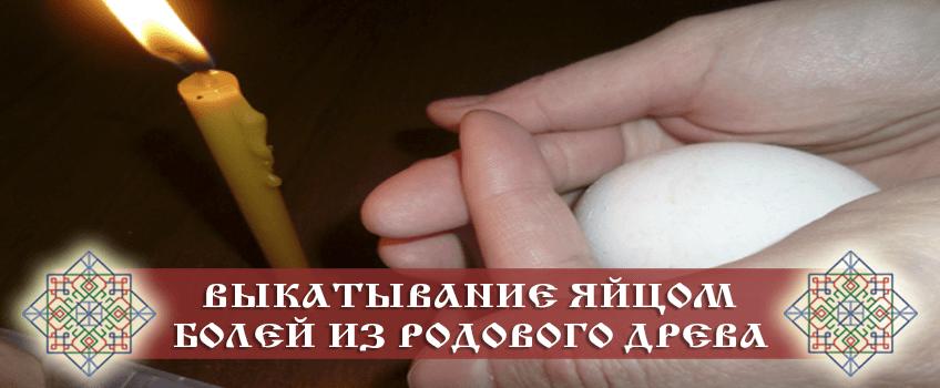 Самостоятельное выкатывание яйцом