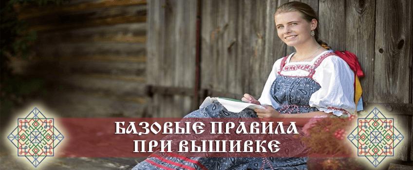 Славянские правила вышивки