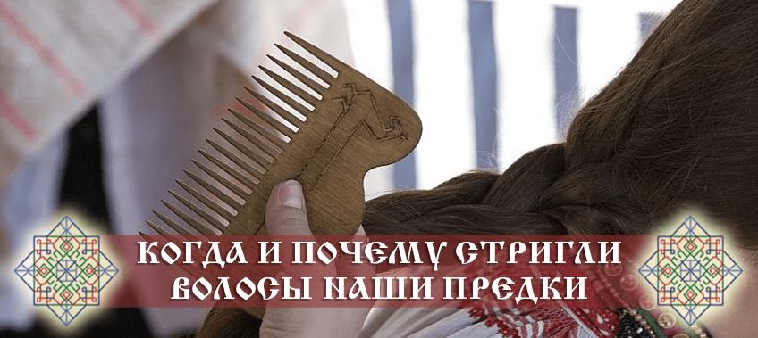 стригли волосы на руси