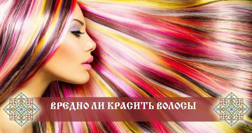 зачем люди красят волосы