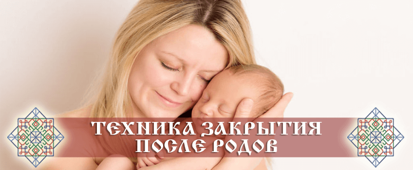 закрытие после родов