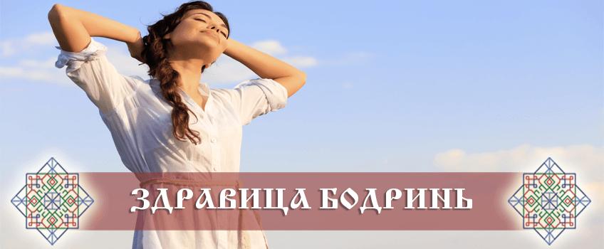 Славянская гимнастика Бодринь