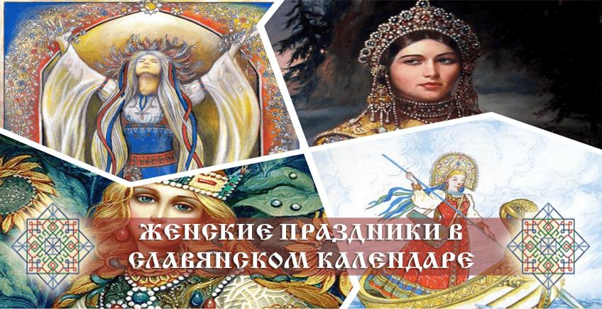 Женские праздники в славянском календаре