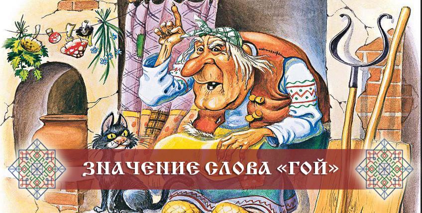 """Значение слова гой у славян. Что значит """"Гой еси""""?"""