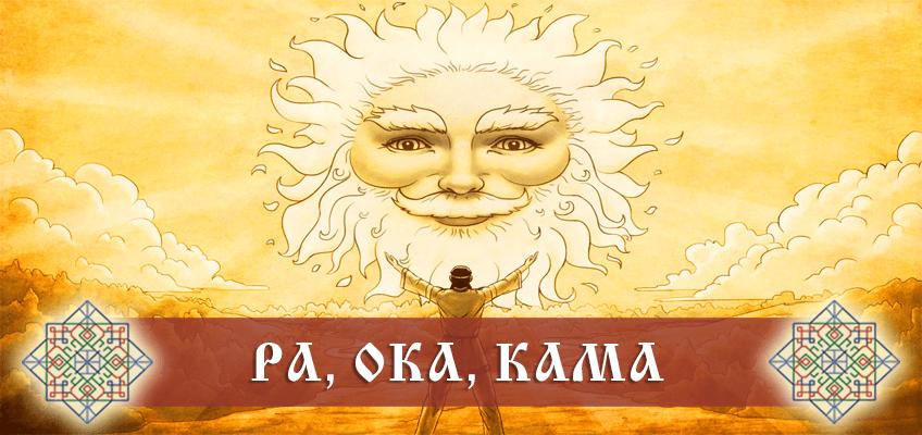Ока и Кама