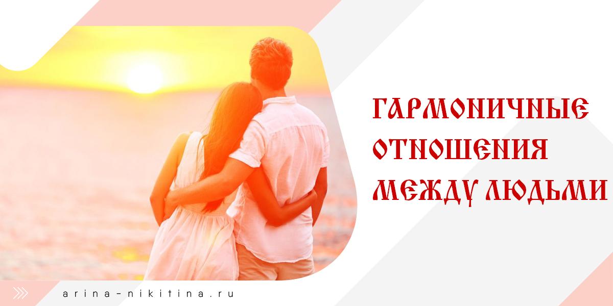 гармоничные-отношения