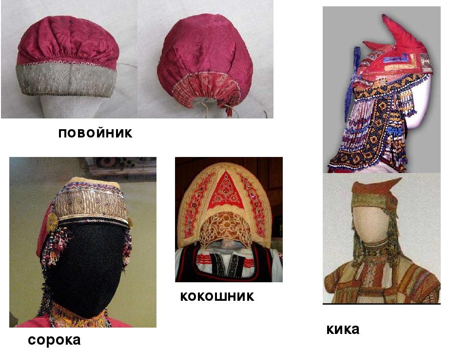 повойник на Руси
