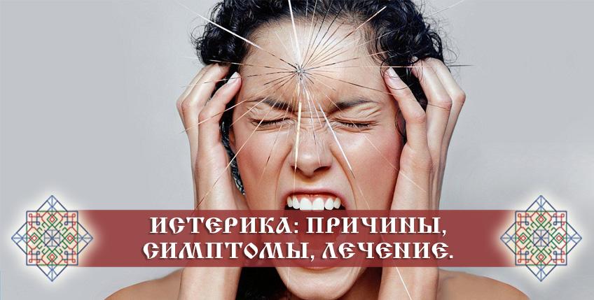 Истерика. как справиться с истерикой