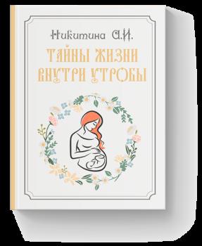 Тайны жизни внутри утробы