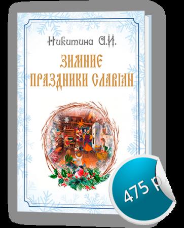 Зимние праздники славян