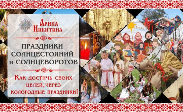 праздники Солнцестояний и Солнцеворотов