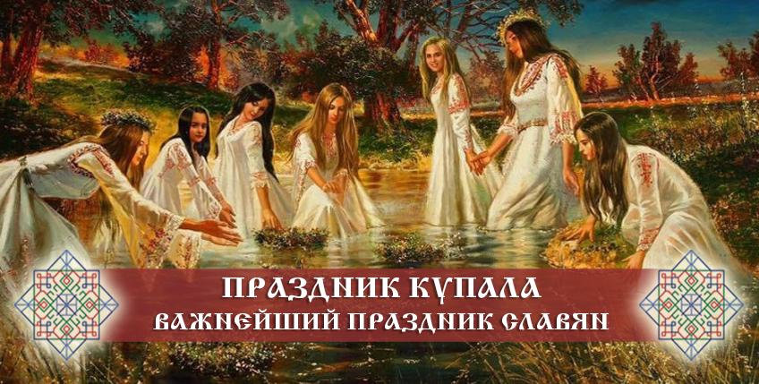 праздник купала