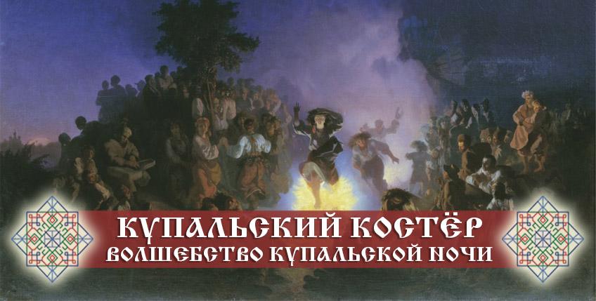 волшебство-купальской-ночи