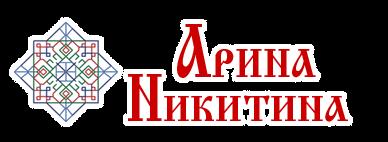 Официальный сайт Арины Никитиной