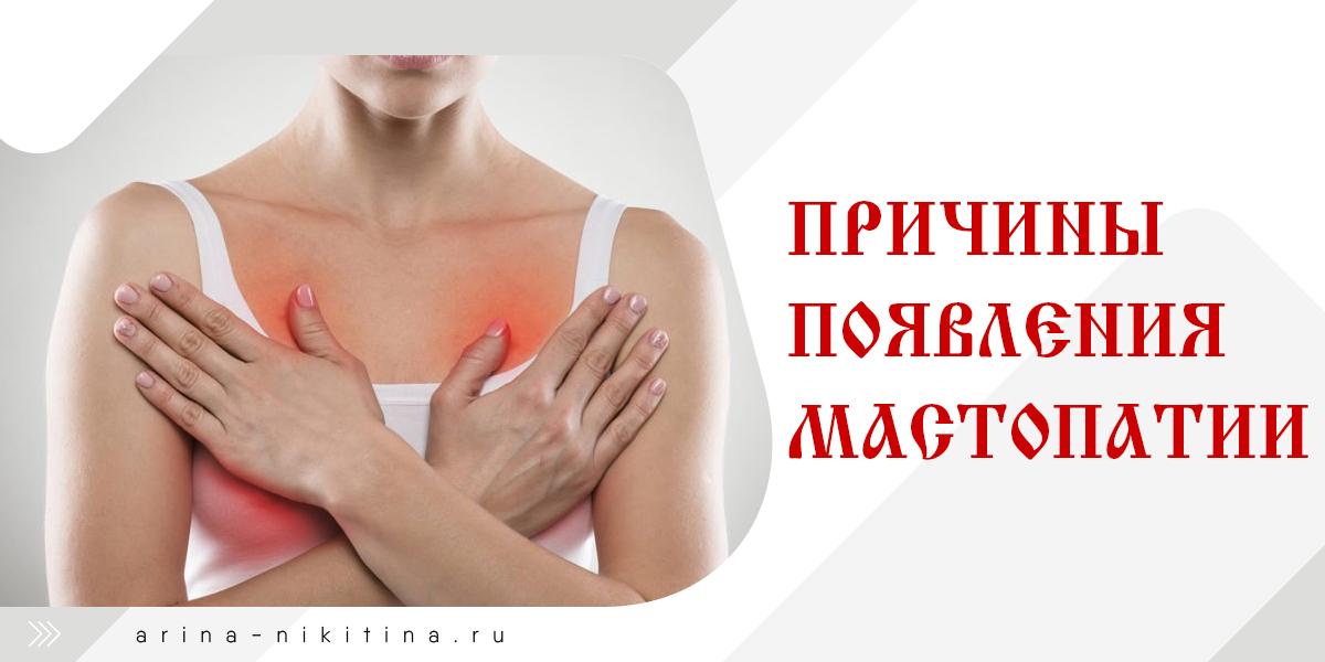 Причины появления мастопатии