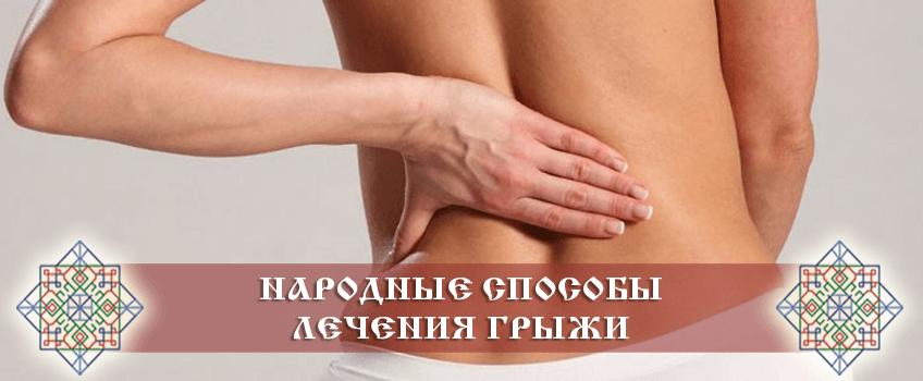 Народные способы лечения грыжи