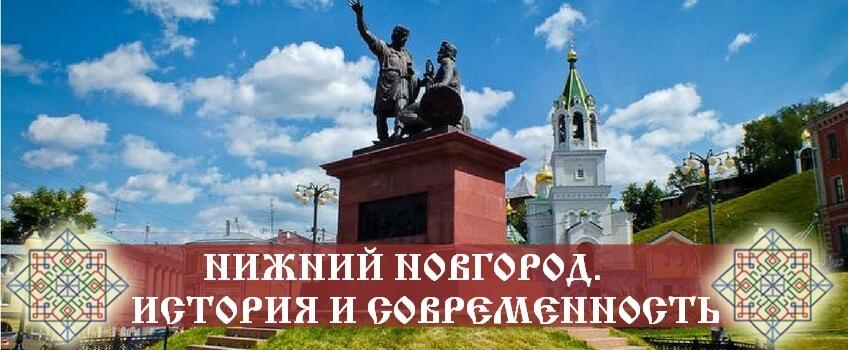 история архитектуры нижнего новгорода