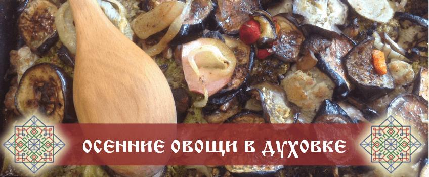 осенние овощи в духовке