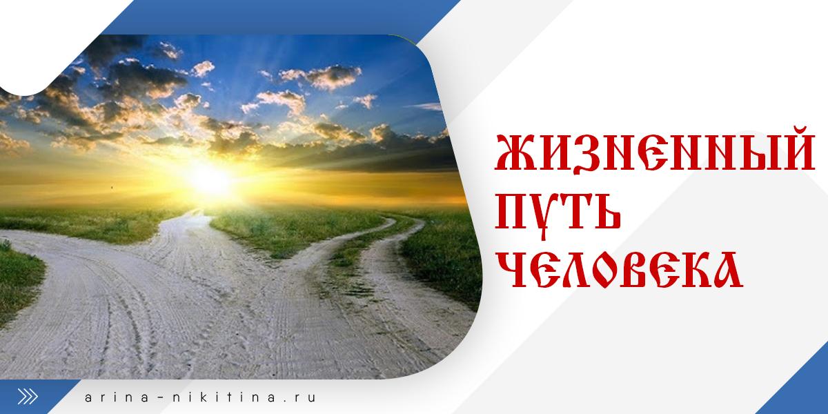 жизненный-путь