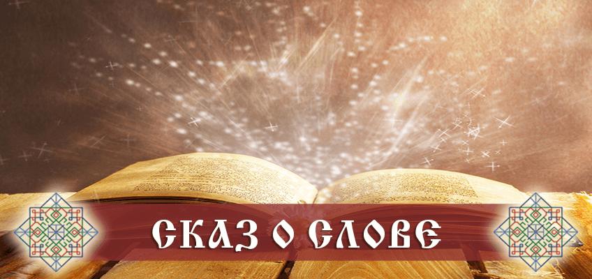 Значение слова русского