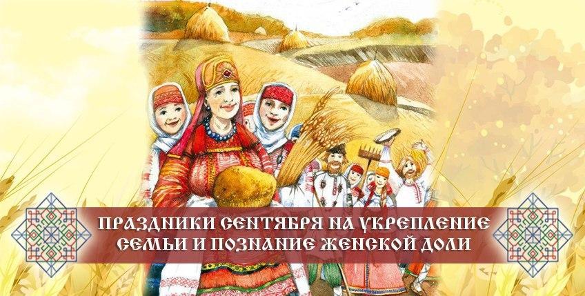 Славянские праздники в сентябре