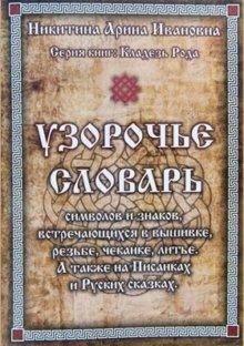 slovar-kniga
