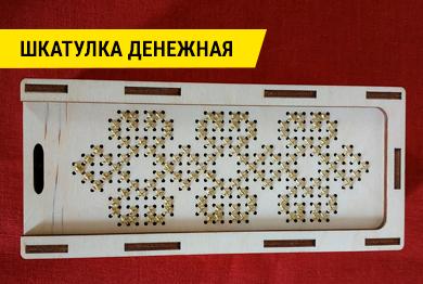 tovar-shkatulka-dengi-4