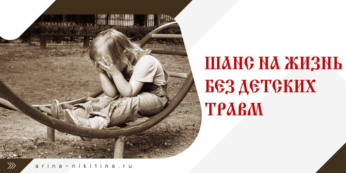 Шанс на жизнь без детских травм