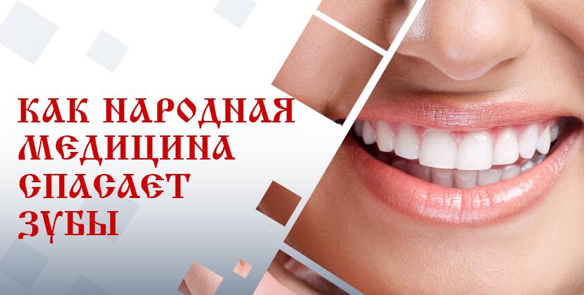 забота-о-зубах